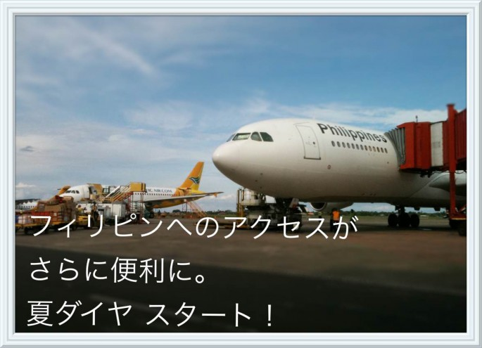 飛行機のイメージ
