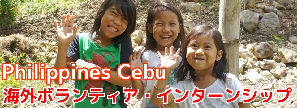 フィリピン セブ島で国際体験。格安語学留学 短期インターンシップ ボランティア活動。Glolea Cebu General Agency